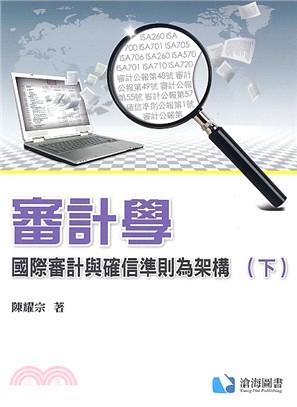 審計學:國際審計與確信準則為架構下冊