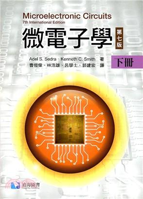 微電子學(下冊)