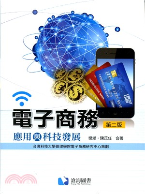 電子商務─應用與科技發展(第二版)
