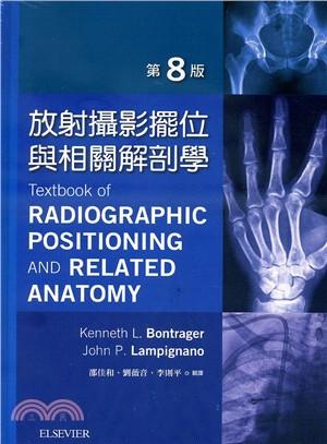 放射攝影擺位與相關解剖學(Textbook of Radiographic Positioning and Related Anatomy 8/E)