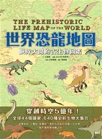 世界恐龍地圖:眼界大開的古生物圖鑑