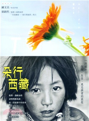 朵行西藏:一段關於信仰、生存、意志與愛的旅程