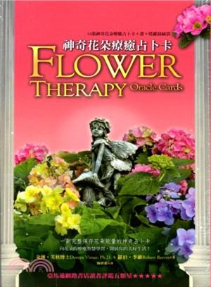 神奇花朵療癒占卜卡(44張花朵療癒占卜卡+書+塔羅絲絨袋)