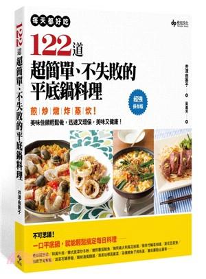 每天都好吃!: 122道超簡單、不失敗的平底鍋料理