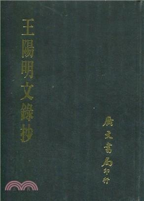 王陽明文錄抄