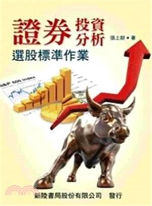 證券投資分析:選股標準作業