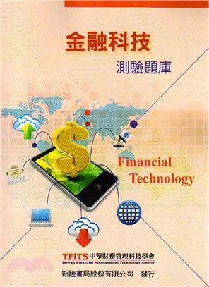 金融科技測驗題庫
