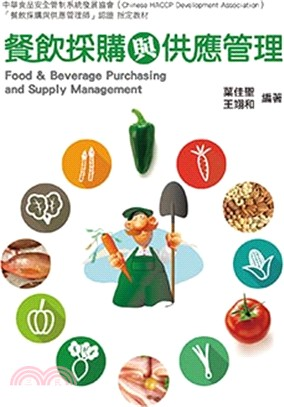 餐飲採購與供應管理