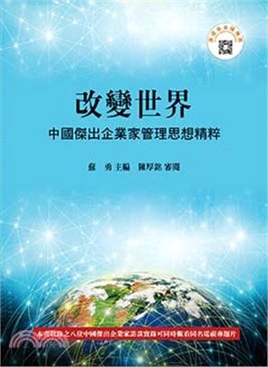 改變世界:中國傑出企業家管理思想精粹