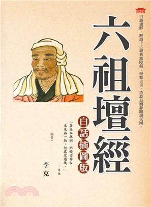 六祖壇經(白話插圖版)