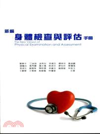新編身體檢查與評估手冊