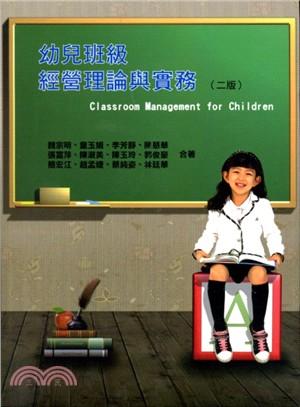 幼兒班級經營理論與實務