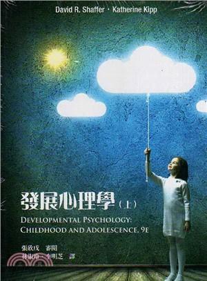 發展心理學(共兩冊)