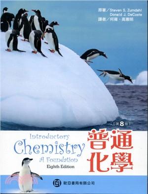 普通化學(第八版)