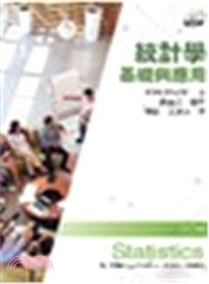 統計學:基礎與應用 (Keller 10/e) (CD Inside)