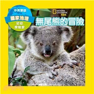 國家地理幼幼探險家:無尾熊的冒險(中英雙語)