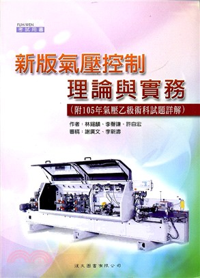 新版氣壓控制理論與實務(附105年氣壓乙級術科試題詳解)