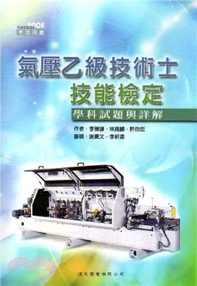 氣壓乙級技術士技能檢定:學科試題與詳解