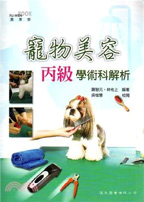 寵物美容丙級學術科解析