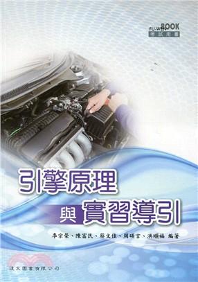 引擎原理與實習導引