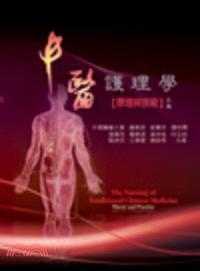 中醫護理學(原理與技術)