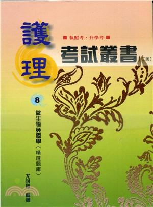 微生物免疫學(精選重點整理+精選題庫)二版