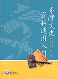 臺灣文史資料運用入門