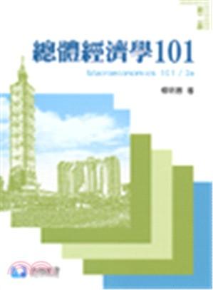 總體經濟學101