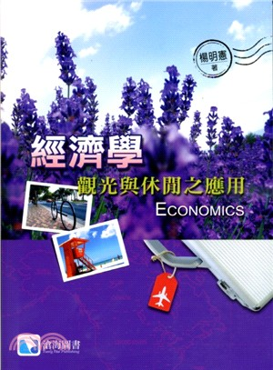 經濟學:休閒與觀光之應用
