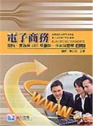 電子商務:理論、實務與CEO規劃師、分析師證照