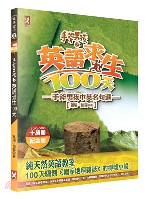 手斧男孩06:英語求生100天:手斧男孩中英名句選(10萬冊紀念版)