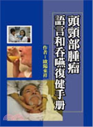 頭頸部腫瘤語言與吞嚥復健手冊