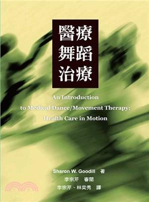 醫療舞蹈治療