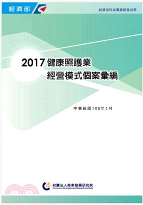 2017健康照護業經營模式個案彙編