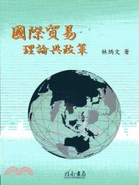 國際貿易理論與政策
