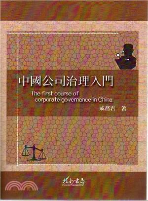 中國公司治理入門