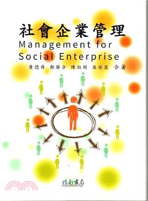 社會企業管理