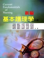 新編基本護理學(上冊)