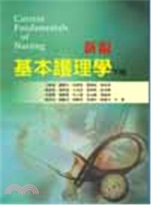 新編基本護理學(下冊)
