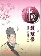 中醫護理學