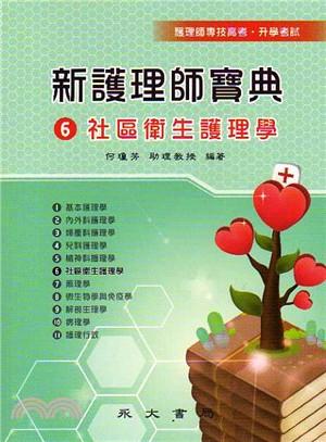 新護理師寶典06:社區衛生護理學