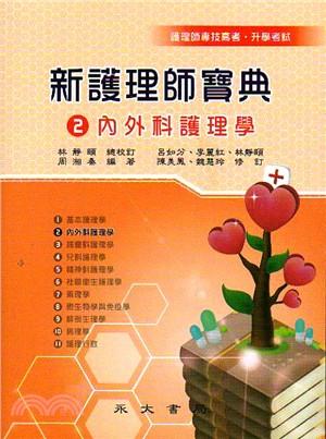 新護理師寶典02:內外科護理學