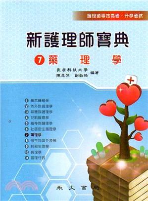 新護理師寶典07:藥理學