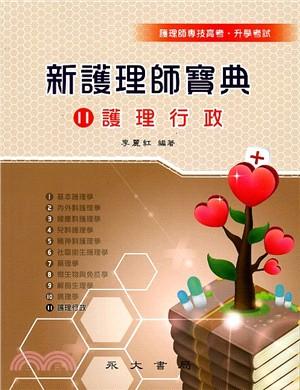 新護理師寶典11:護理行政