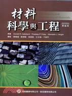 材料科學與工程