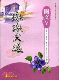 國文V:珠璣文選