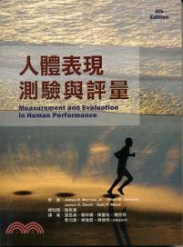 人體表現測驗與評量
