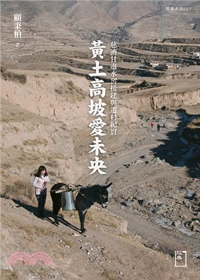 黃土高坡愛未央:慈濟甘肅水窖援建與遷村紀實