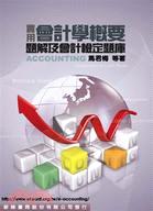 實用會計學概要:題解及會計檢定題庫