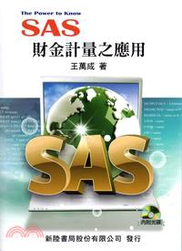 SAS財金計量之應用